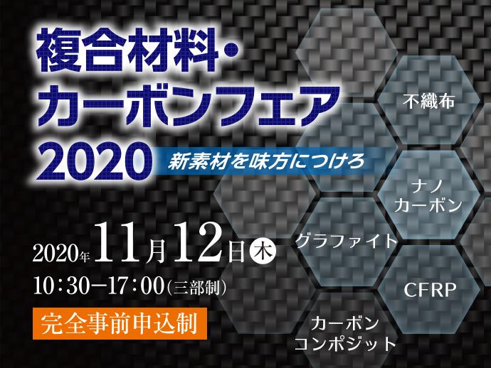 新素材をつかいこなせ!【複合材料・カーボンフェア2019】 イベント ...