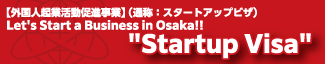 大阪産業創造館 外国人起業促進支援窓口 Let's Start a Business in Osaka!Startup Visa