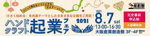 大阪産業創造館 【ハンドクラフト起業フェア2021】つくって売るをシゴトにするサタデーフェア