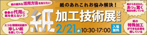 大阪産業創造館 紙加工技術展2018