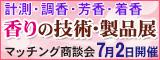 大阪産業創造館 香りの技術・製品展
