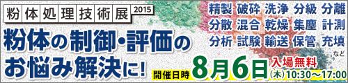 大阪産業創造館 粉体処理技術展2015