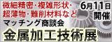 大阪産業創造館 金属加工技術展