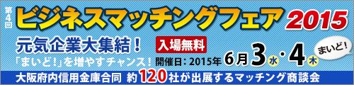大阪産業創造館 大阪府内信用金庫合同 第4回ビジネスマッチングフェア2015