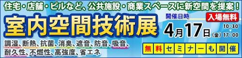 大阪産業創造館 室内空間技術展