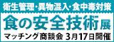 大阪産業創造館 食の安全技術展