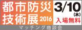 大阪産業創造館 都市防災技術展2016