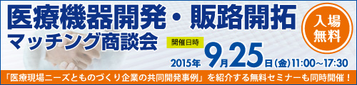 大阪産業創造館 医療機器開発・販路開拓マッチング商談会