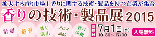 大阪産業創造館 香りの技術・製品展2015