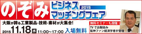 大阪産業創造館 のぞみビジネスマッチングフェア2015