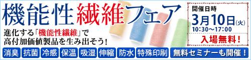 大阪産業創造館 機能性繊維フェア