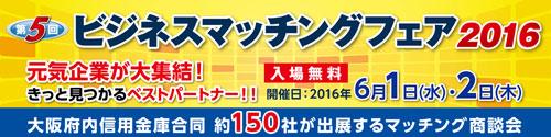 大阪産業創造館 大阪府内信用金庫合同 第5回ビジネスマッチングフェア2016