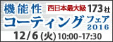 大阪産業創造館 機能性コーティングフェア