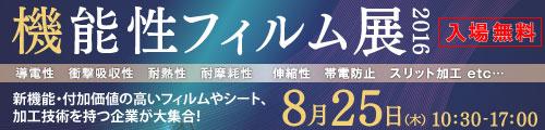 大阪産業創造館 機能性フィルム展2016