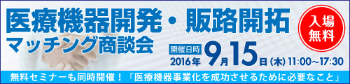 大阪産業創造館 医療機器開発・販路開拓マッチング商談会2016