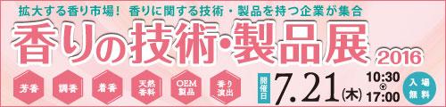大阪産業創造館 香りの技術・製品展2016