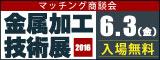 大阪産業創造館 金属加工技術展2016