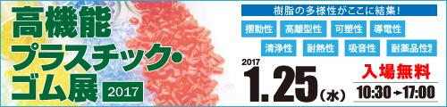 大阪産業創造館 高機能プラスチック・ゴム展2017