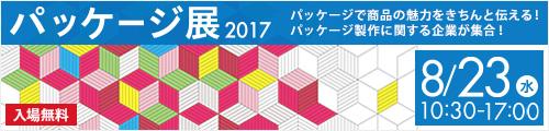 大阪産業創造館 パッケージ展2017