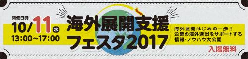 大阪産業創造館海外展開支援フェスタ2017