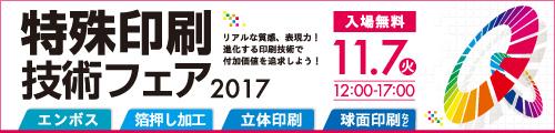 大阪産業創造館 特殊印刷技術フェア2017