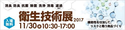大阪産業創造館 衛生技術展2017