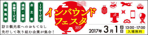 大阪産業創造館 インバウンドフェスタ2017