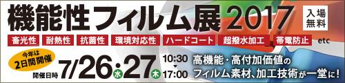 大阪産業創造館 機能性フィルム展2017