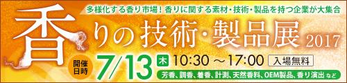 大阪産業創造館 香りの技術・製品展2017