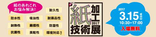 大阪産業創造館 紙加工技術展2017