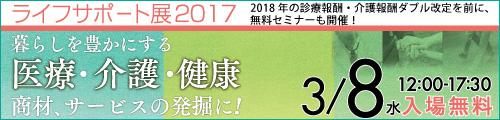 大阪産業創造館 ライフサポート展2017