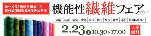 大阪産業創造館 機能性繊維フェア2017