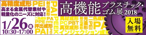 大阪産業創造館 高機能プラスチック・ゴム展2018