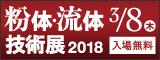 大阪産業創造館 粉体・流体技術展2018