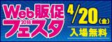 大阪産業創造館 Web販促フェスタ2018