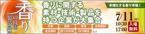 大阪産業創造館 香りの技術・製品展2018