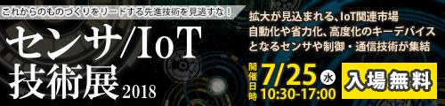 大阪産業創造館 センサ/IoT技術展2018