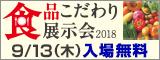 大阪産業創造館 食品こだわり展示会2018