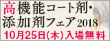 大阪産業創造館 高機能コート剤・添加剤フェア2018