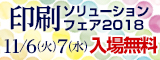 大阪産業創造館 印刷ソリューションフェア2018