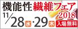 大阪産業創造館 機能性繊維フェア2018