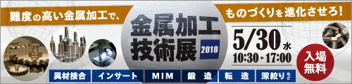 大阪産業創造館 金属加工技術展2018