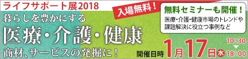 大阪トップランナー育成事業 ライフサポート展2018