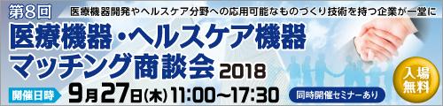 大阪産業創造館 第8回 医療機器・ヘルスケア機器マッチング商談会2018
