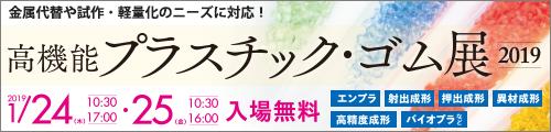 大阪産業創造館 高機能プラスチック・ゴム展2019