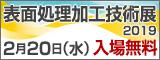 大阪産業創造館 表面処理加工技術展2019