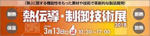 大阪産業創造館 熱伝導・制御技術展2019