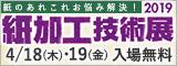 大阪産業創造館 紙加工技術展2019