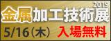 大阪産業創造館 金属加工技術展2019