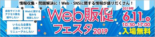 大阪産業創造館 Web販促フェスタ2019